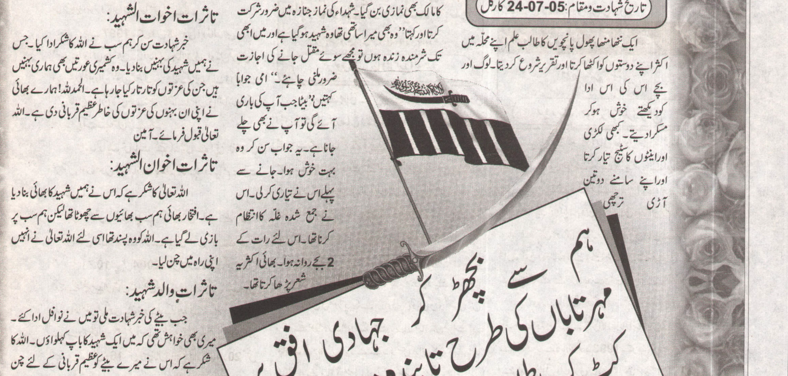 Lashkar-e-Taiba document with flag and sword